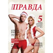 """Журнал """"Голая правда"""" Новогодняя обложка"""